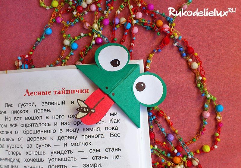 Лягушка - закладка из бумаги своими руками