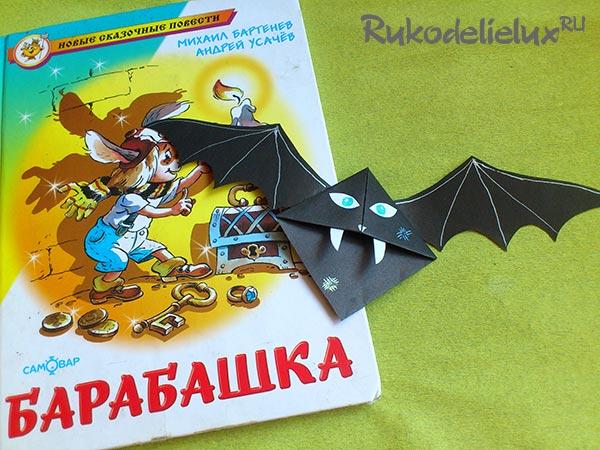 Закладка-уголок летучая мышь