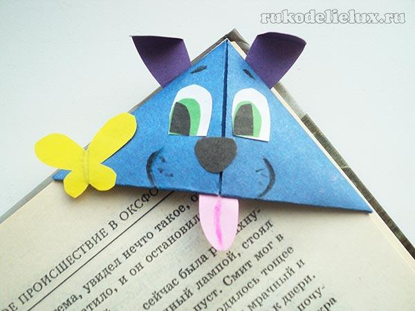 Закладка для книг в виде собаки