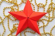 Звезда из бумаги — 3 варианта