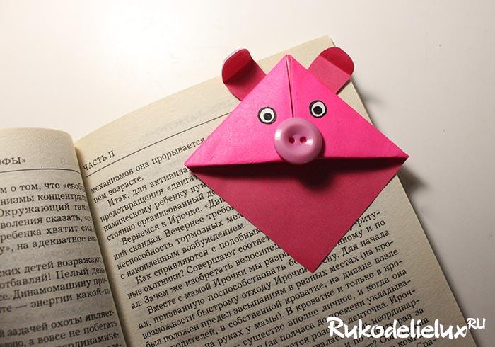 закладка оригами свинья