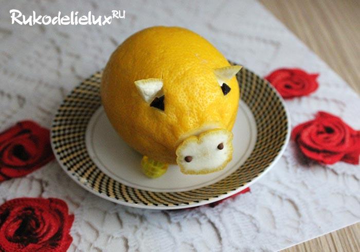 Свинка из лимона