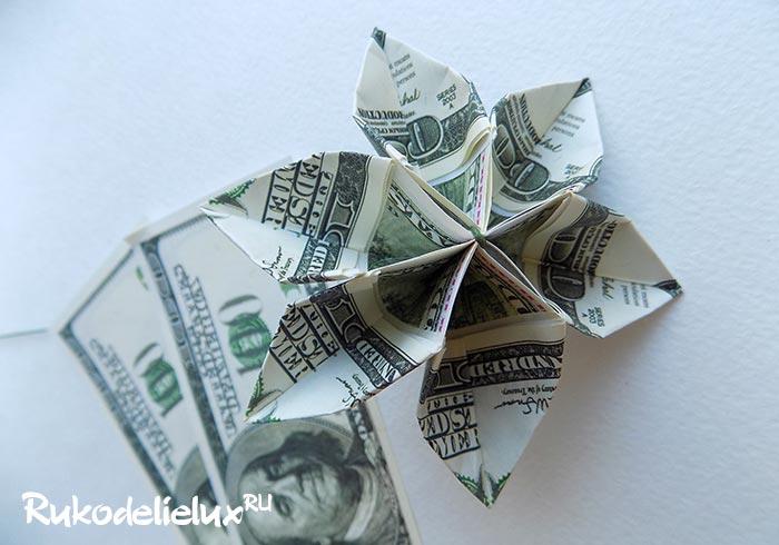 Цветок в технике оригами из денежной купюры