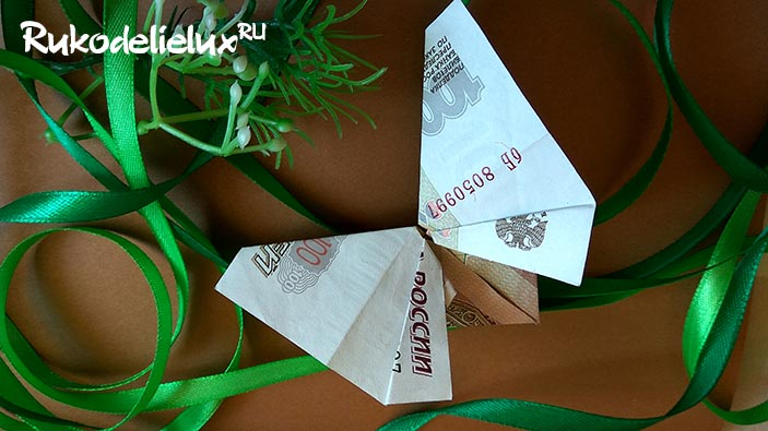 Оригами бабочка из купюры