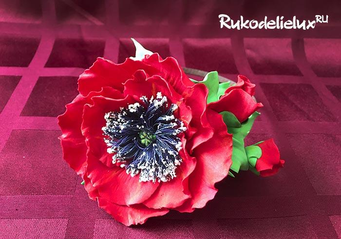 Цветы мака из из ревелюра