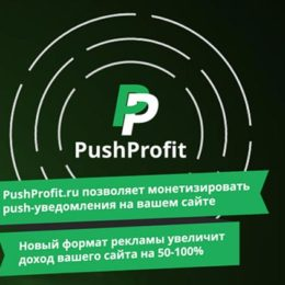 Pushprofit — сервис пуш-уведомлений