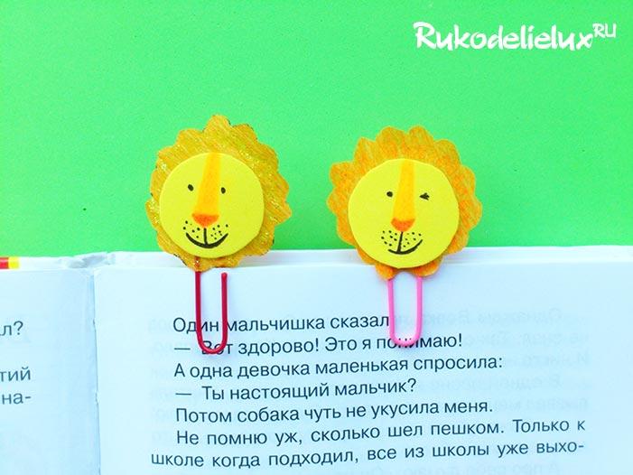 Закладки из скрепок и бумаги — львята