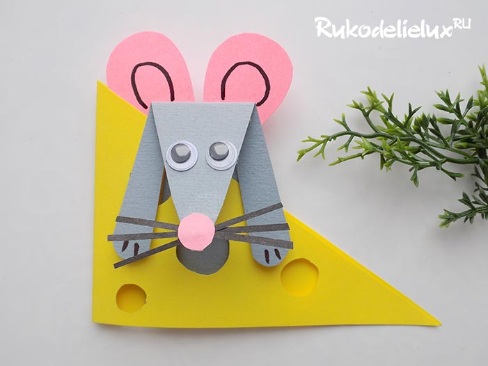 Мышка из бумаги в сыре