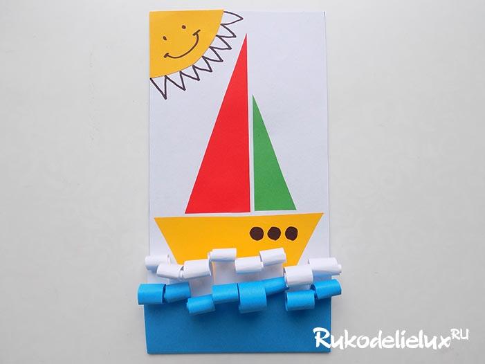 Объемная аппликация из бумаги Кораблик в море