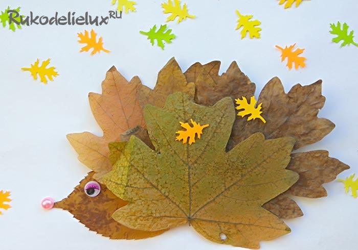 Ежик из осенних листьев