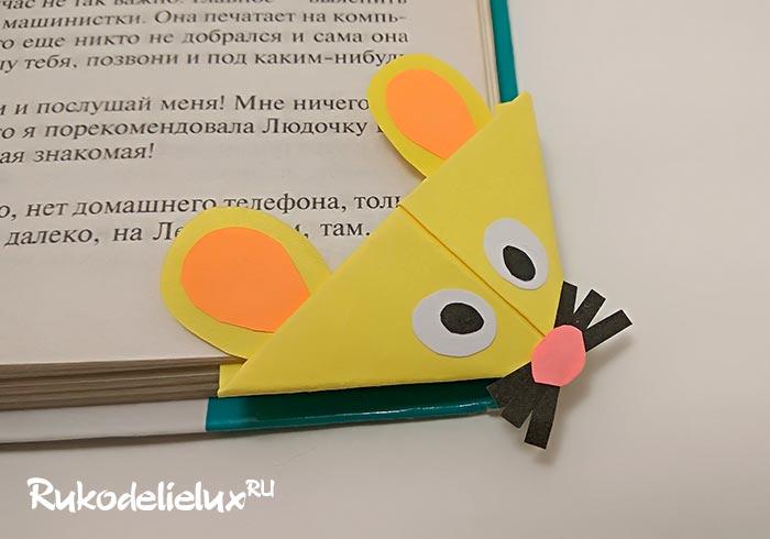Закладка-мышка из бумаги