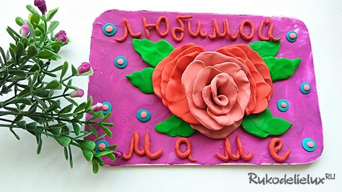 Открытка ко Дню Матери с розой и сердечком