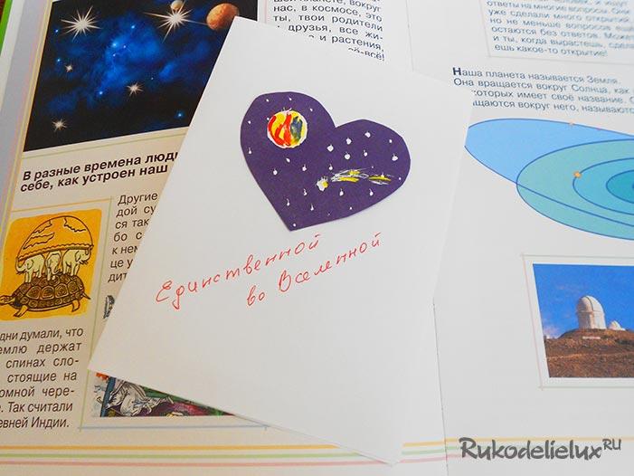 Как сделать открытку-валентинку