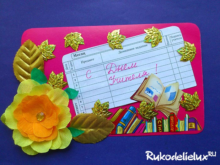 Бумажная открытка своими руками ко Дню учителя