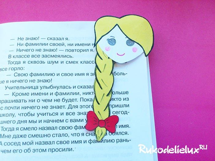 Как сделать закладку для книг для девочек
