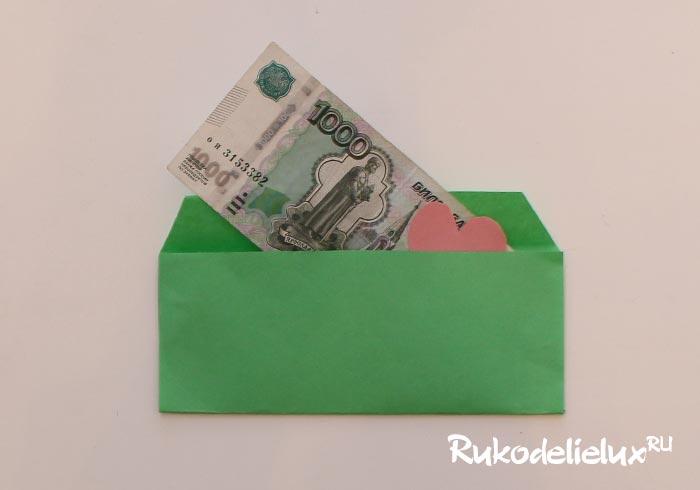 Как сделать конверт для денег