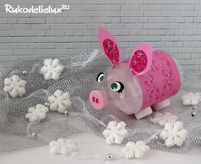 Свинья из пластиковой бутылки