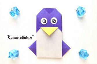 как сделать пингвина оригами из бумаги