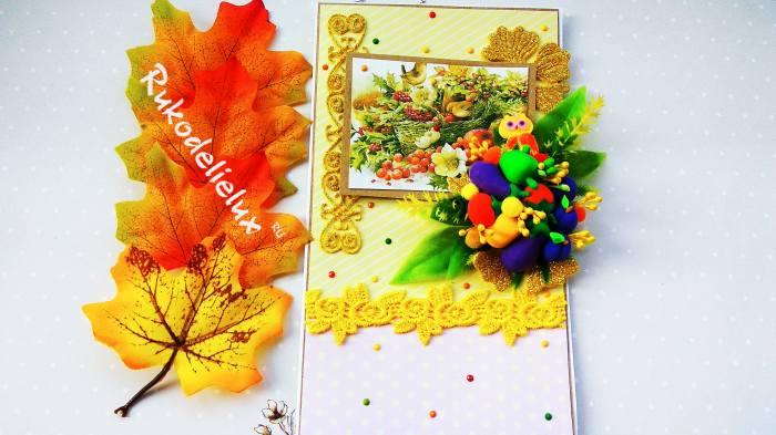 открытка богатая осень фрукты-овощи своими руками