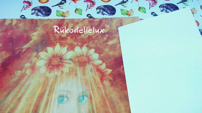 открытка я люблю осень фото 1