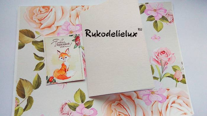 осенняя открытка лисичка фото 1
