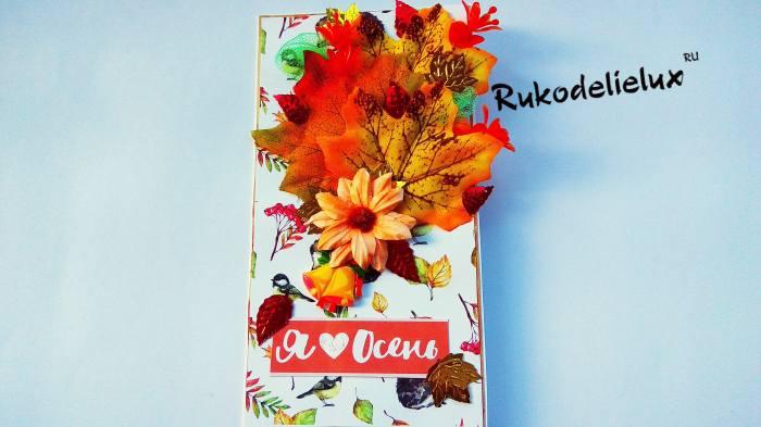готовая открытка я люблю осень