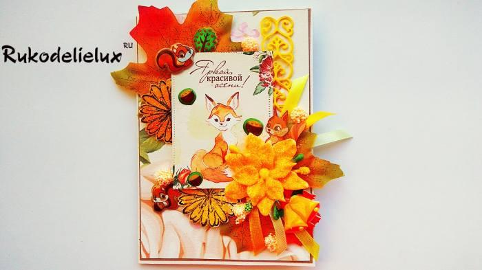 открытка осенняя лисичка фото 11