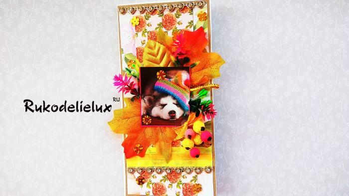 поздравительная осенняя открытка 11 фото хаски