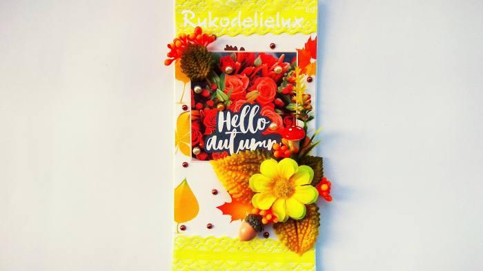 готовая открытка хэлло осень