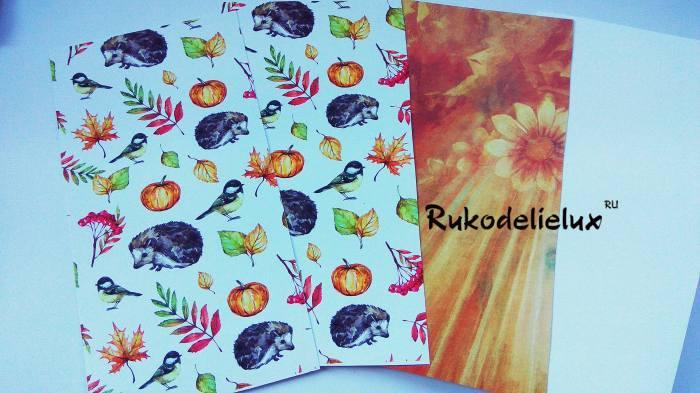 я люблю осень открытка фото 1