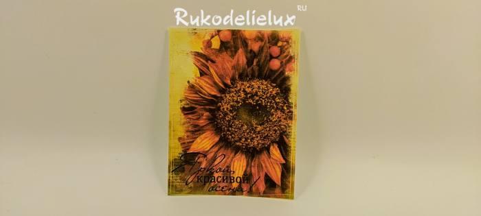 открытка осенняя подсолнухи фото 3