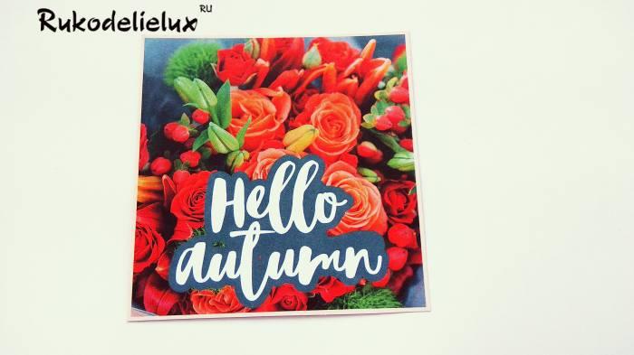 открытка хэлло осень фото 4