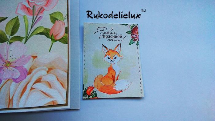 открытка лисичка осенняя фото 4
