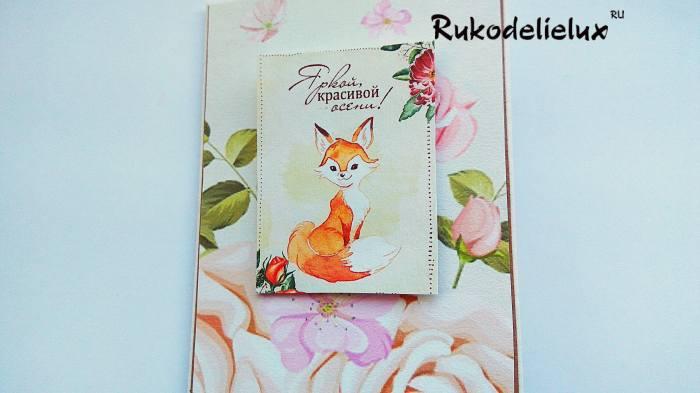 открытка осенняя лисичка 5 фото