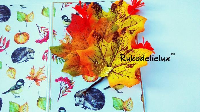 открытка я люблю осень фото 6
