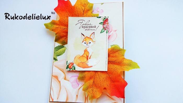 фото 6 осенняя открытка лисичка