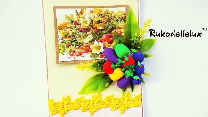 фрукты-овощи открытка фото 6