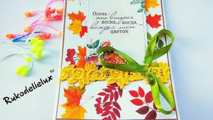 открытка романтическая осенняя фото 6