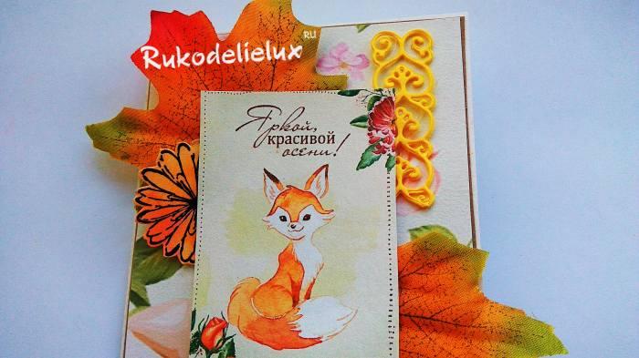 осенняя открытка лисичка фото 7