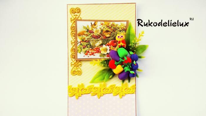 открытка фрукты-овощи богатая осень 7 фото