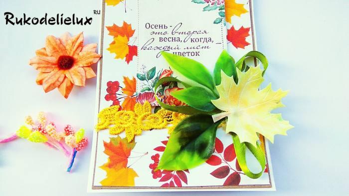 осенняя романтическая открытка фото 7