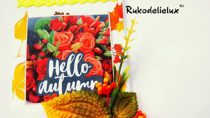 осень хэлло открытка фото 8