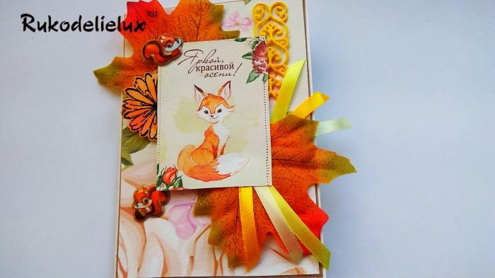 осенняя открытка лисичка фото 8
