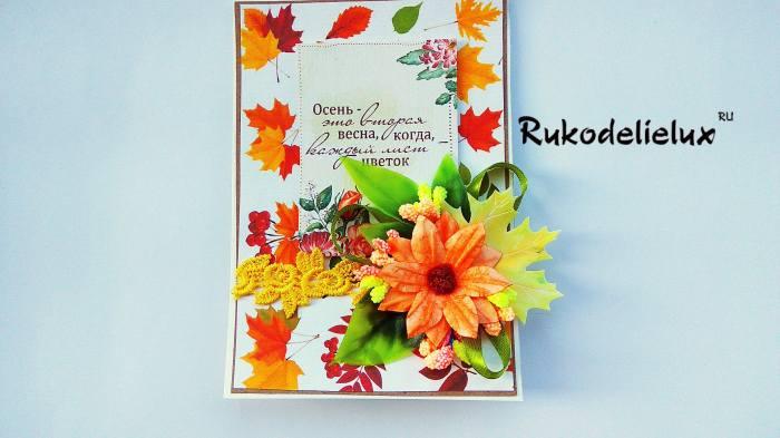открытка романтическая осенняя фото 8