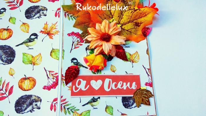 открытка я люблю осень фото 9